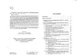 Семевский Р.Б., Аверкиев В.В., Яроцкий В.А. Специальная магнитометрия