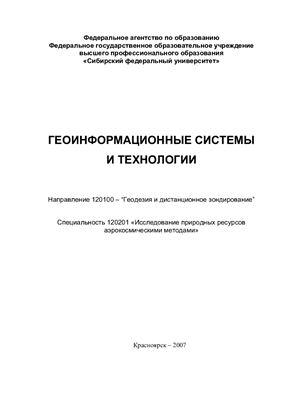 Лекции - Геоинформационные системы и технологии