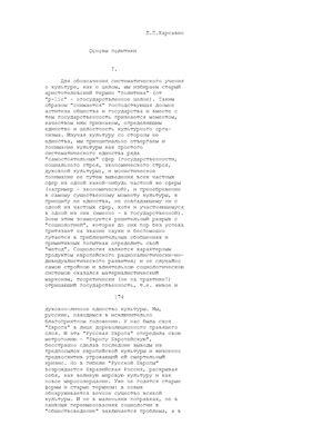 Карсавин Л.П. Основы политики