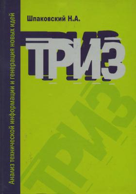 Шпаковский Н.А. ТРИЗ. Анализ технической информации и генерация новых идей