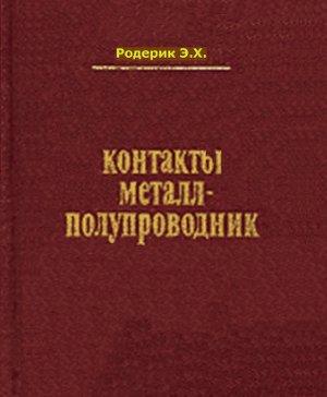 Родерик Э.Х. Контакты Металл-Полупроводник