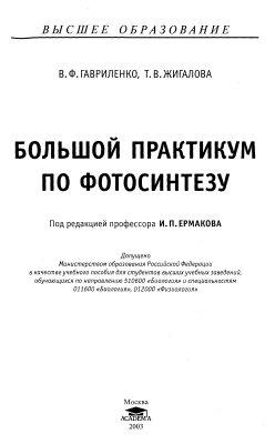 Гавриленко В.Ф., Жигалова Т.В. Большой практикум по фотосинтезу