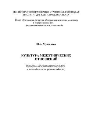 Музенитов Ш.А. Культура межэтнических отношений