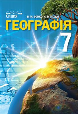 Бойко В.М., Міхелі С.В. Географія. 7 клас