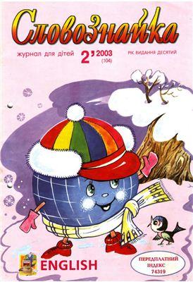 Словознайка 2003 №02