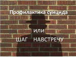 Конспект родительского собрания Профилактика суицидального поведения или шаг навстречу