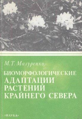 Мазуренко М.Т. Биоморфологические адаптации растений Крайнего Севера