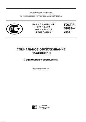 ГОСТ Р 52888-2013 Социальное обслуживание населения. Социальные услуги детям