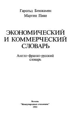 Бенжамен Г., Пике М. Экономический и коммерческий словарь. Англо-франко-русский словарь