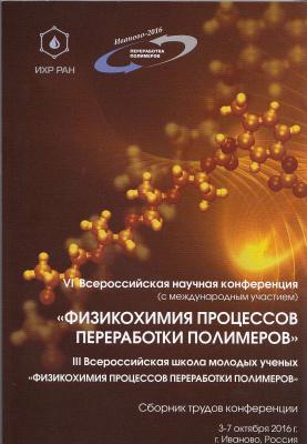 VI Всероссийская научная конференция (с международным участием) и III Всероссийская школа молодых ученых Физикохимия процессов переработки полимеров