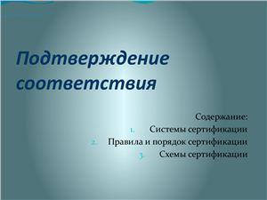 Сертификация. Системы, схемы и порядок подтверждения соответствия