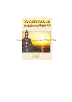 Бажурин В.Б., Федорова Г.М. и др. Основы психосоматики