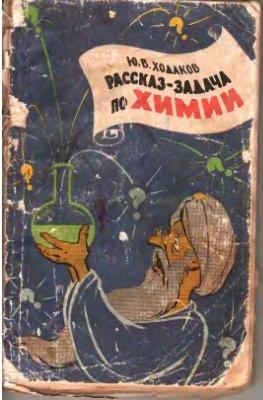 Ходаков Ю.В. Рассказ-задача по химии