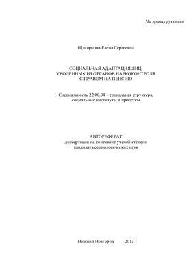 Щигорцова Е.С. Социальная адаптация лиц, уволенных из органов наркоконтроля с правом на пенсию