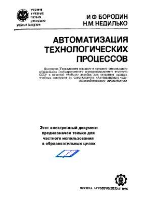 Бородин И.Ф., Недилько Н.М. Автоматизация технологических процессов