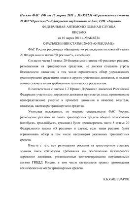 Письмо ФАС РФ от 10 марта 2011 г