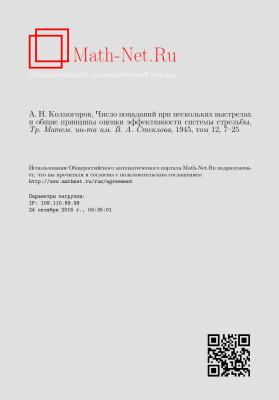 Колмогоров А.Н. Число попаданий при нескольких выстрелах и общие принципы оценки эффективности системы стрельбы
