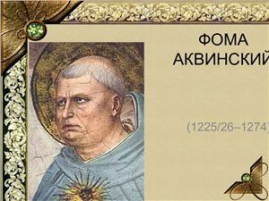 Фома Аквинский. Томизм