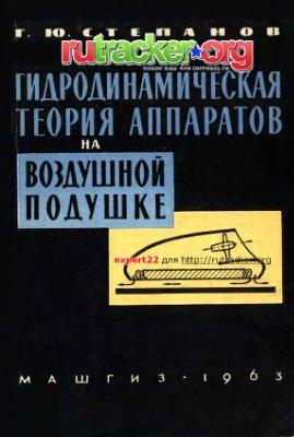 Степанов Ю.Г. Гидродинамическая теория аппаратов на воздушной подушке