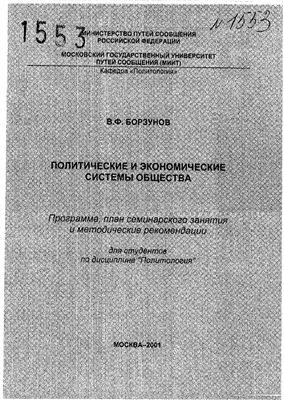 Борзунов В.Ф. Политические и экономические системы общества