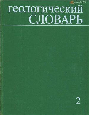 Словарь - Геологический словарь. В двух томах. Том 2. Н - Я