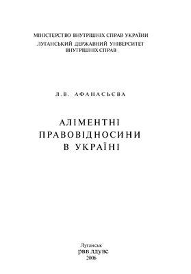 Афанасьеєва Л.А. Аліментні правовідносини в Україні