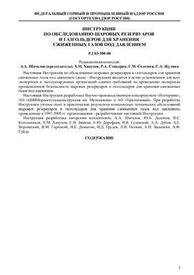 РД 03-380-00 Инструкция по обследованию шаровых резервуаров и газгольдеров для хранения сжиженных газов под давлением