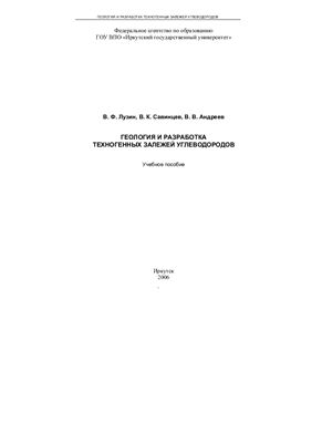 Лузин В.Ф., Савинцев В.К., Андреев В.В. Геология и разработка техногенных залежей углеводородов