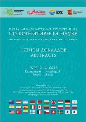 Александров Ю.И. и др. (ред.) Тезисы докладов пятой международной конференции по когнитивной науке