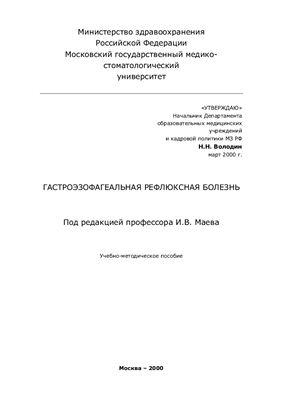 Маев И.В. Гастроэзофагеальная рефлюксная болезнь