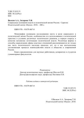Вилков А.А., Захарова Т.И. Сакральные основания власти в политической жизни России