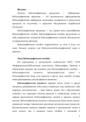 Лекции - Библиографическая продукция