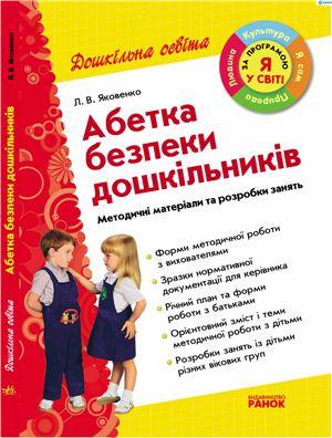 Яковенко Л.В. Абетка безпеки дошкільників