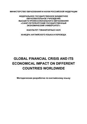 Смирнова Ю.С. Global Financial Crisis and its Economical Impact on Different Countries Worldwide