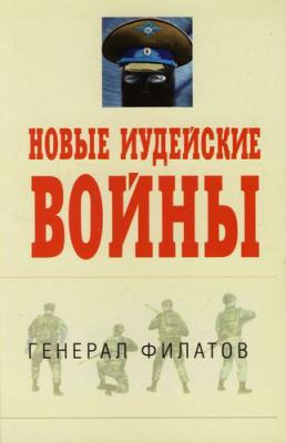 Филатов Виктор. Новые иудейские войны