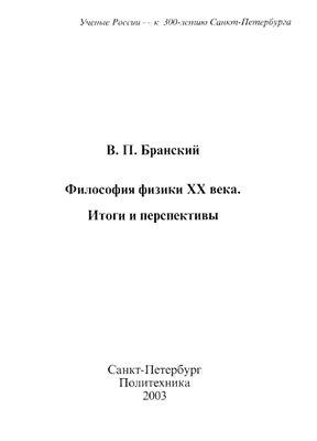 Бранский В.П. Философия физики XX века. Итоги и перспективы