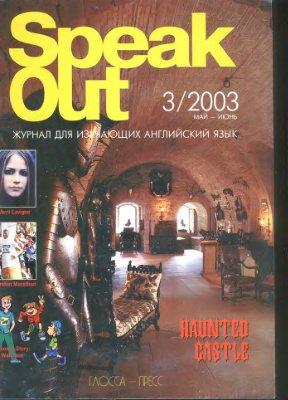 Speak Out 2003 №03