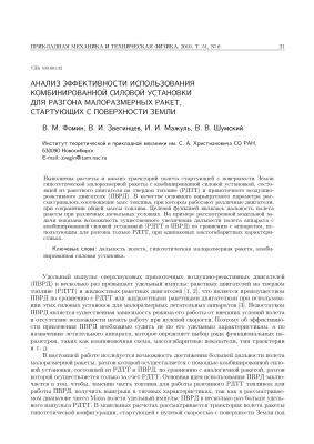 Фомин В.М., Звегинцев В.И., Мажуль И.И., Шумский В.В. Анализ эффективности использования комбинированной силовой установки для разгона малоразмерных ракет, стартующих с поверхности земли