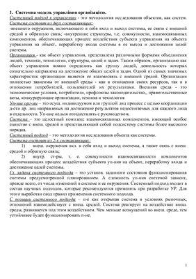 Билеты и ответы на ГОСы по менеджменту на специалиста 2011