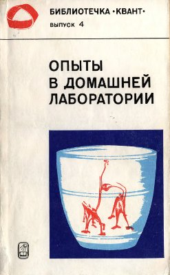 Кикоин И.К. (ред.) Опыты в домашней лаборатории