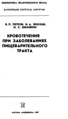 Петров В.П., Ерюхин И.А., Шемякин И.С. Кровотечения при заболеваниях пищеварительного тракта