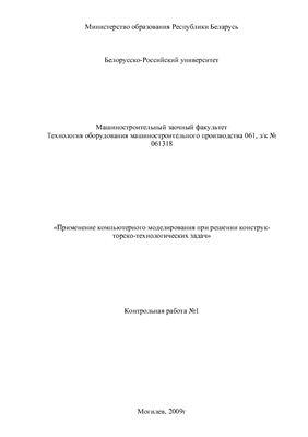 Применение компьютерного моделирования при решении конструкторско-технологических задач