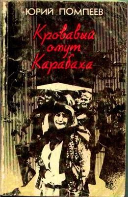 Помпеев Юрий. Кровавый омут Карабаха