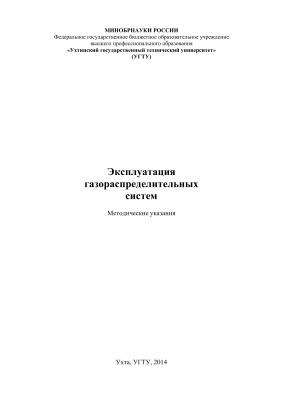 Вишневская Н.С., Исупова Е.В. Эксплуатация газораспределительных систем