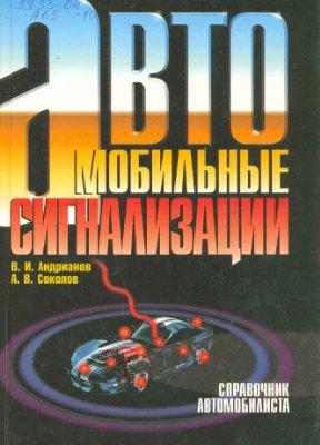 Андрианов В.И., Соколов А.В. Автомобильные сигнализации. Справочник автомобилиста