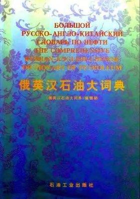 Большой русско-англо-китайский словарь по нефти
