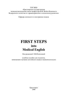 Платоновa Н.В. (ред.). First Steps into Medical English