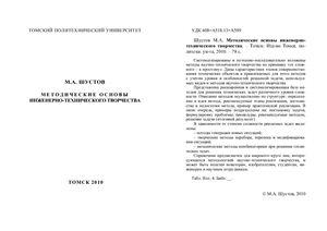 Шустов М.А. Методические основы инженерно-технического творчества