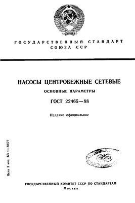 ГОСТ 22465-88 Насосы центробежные сетевые. Основные параметры