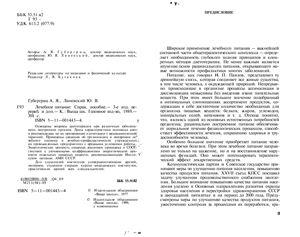 Губергриц А.Я., Линевский Ю.В. Лечебное питание: Справочное пособие